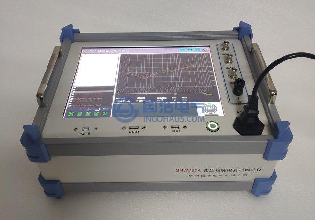 GHWD80A变压器绕组变形测试仪